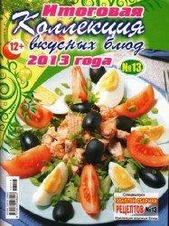 Золотой сборник рецептов. Спецвыпуск №13 2013.  Итоговая коллекция вкусных блюд 2013 года