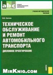 Книга Техническое обслуживание и ремонт автомобильного транспорта. Дипломное проектирование
