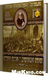 Аудиокнига История России с древнейших времен. Книга 5. Том 9 и 10(Аудиокнига)