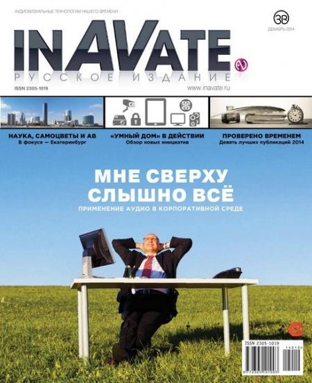 Книга Журнал: InAVate №10 (декабрь 2014)