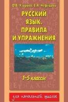 Книга Русский язык. Правила и упражнения. 1-5 классы pdf 67Мб