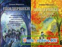 Книга Пендервики (2 книги)