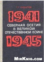 Книга Северная Осетия в Великой Отечественной войне 1941–1945 гг.
