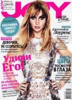 Журнал Joy №2 (февраль 2014)