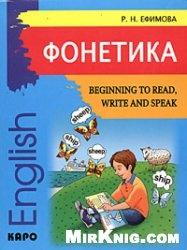 Книга Фонетика. Начинаем читать, писать и говорить по-английски