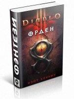 Книга Кеньон Нэйт - Diablo III. Орден