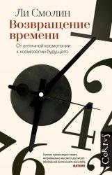 Книга Возвращение времени. От античной космогонии к космологии будущего