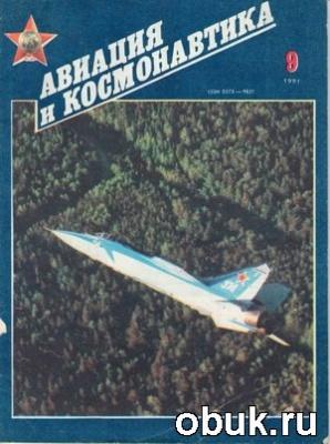 Журнал Авиация и космонавтика №9 1991