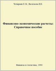 Книга Финансово-экономические расчеты