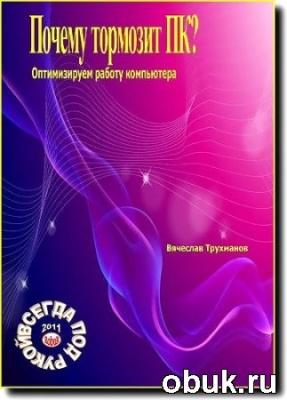 Книга В. Трухманов. Почему тормозит ПК?