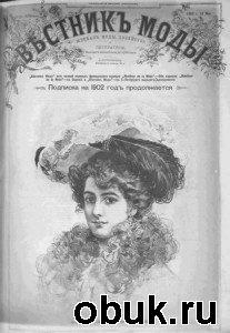 Вестник Моды. Иллюстрированный журнал моды, хозяйства и литературы № 1-52 1902
