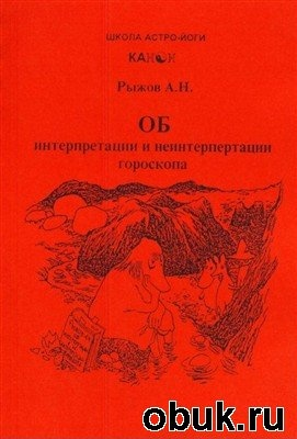 Книга Об интерпретации и неинтерпретации гороскопа