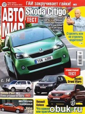Журнал Автомир №13 (март 2012) Украина