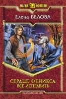 Книга Елена Белова - Сердце феникса. Все исправить rtf, fb2 / rar 11,05Мб