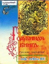 Книга Голубиная книга: Русские народные духовные стихи XI-XIX вв..