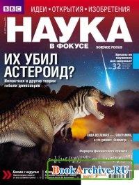 Книга Наука в фокусе №4 (апрель 2013).