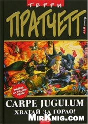 Аудиокнига Carpe Jugulum. Хватай за горло! (аудиокнига)