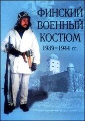 Книга Финский военный костюм 1939-1944 гг.