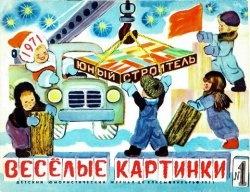 Весёлые картинки №1 1971