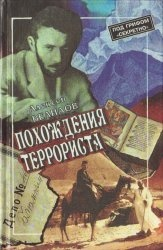 Книга Похождения террориста: Одиссея Якова Блюмкина