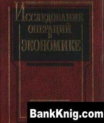 Книга Исследование операций в экономике djvu 3,28Мб
