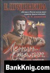 Книга Ленин - Сталин. Технология невозможного djvu 6Мб