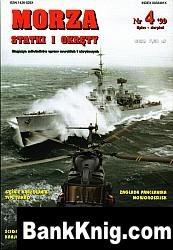 Журнал Morze Statki i Okrety 1999 No 4 jpg (300 dpi) ~2300x3400 112Мб