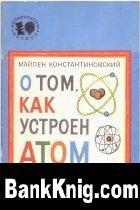Книга О том как устроен атом djvu 1,29Мб
