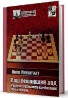 Аудиокнига Ваш решающий ход. Учебник шахматной комбинации. Практикум djvu / rar 4,44Мб