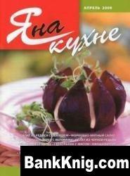 Журнал Я на кухне №4 2009 pdf 16Мб