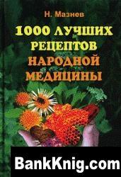 Книга 1000 лучших рецептов народной медицины chm 1Мб