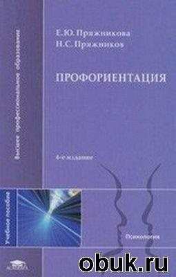 Книга Профориентация