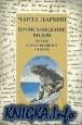 Книга Проиисхождение видов путём естественного отбора