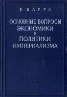 Книга Основные вопросы экономики и политики империализма (после Второй мировой войны) djvu 17,2Мб