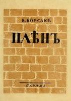 Книга Плен pdf 16,9Мб