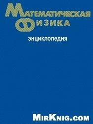 Книга Математическая физика. Энциклопедия