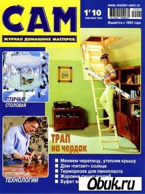 Книга Сам №1 (январь 2010)