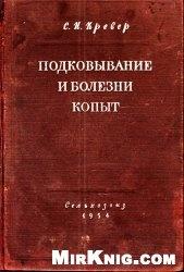 Книга Подковывание и болезни копыт.