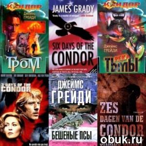 Книга Джеймс Грейди - Сборник книг
