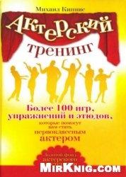 Книга Актерский тренинг