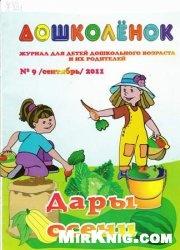 Журнал Дошколёнок № 9, 2011 – Дары осени
