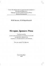 Книга История Древнего Рима. Учебное пособие