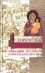Книга Исторический очерк православия, католичества и унии в Белоруссии и Литве