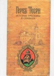 Книга Герб Твери: история эмблемы и символа