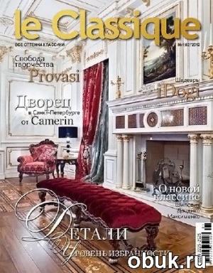 Журнал Le Classique №1 (январь 2012)