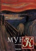 Книга Мунк