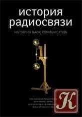 Книга История радиосвязи в экспозиции Центрального музея связи имени А. С. Попова
