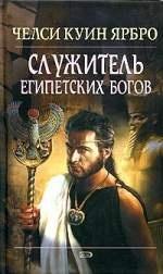 Книга Служитель египетских богов