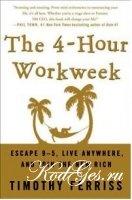 Книга 4-х часовая рабочая неделя