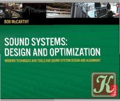Книга Sound Systems: Design and Optimization: Modern Techniques and Tools for Sound System Design and Alignment